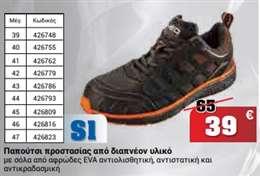Παπούτσι προστασίας από διαπνέον υλικό
