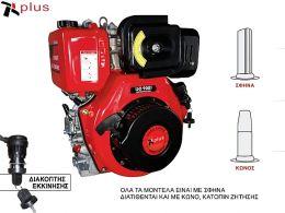 Πετρελαιοκινητήρας 12hp με μίζα LD188 E