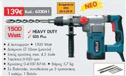 Πιστόλι SDS PLUS 1500 Watt