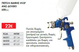 ΠΙΣΤΟΛΙ ΒΑΦΗΣ HVLP ΑΝΩ ΔΟΧΕΙΟ 600c.c. ΜΠΕΚ 1,4
