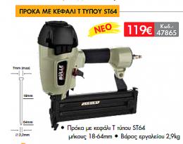 ΠΡΟΚΑ ΜΕ ΚΕΦΑΛΙ Τ ΤΥΠΟΥ ST64