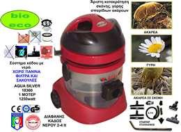 Ηλεκτρική σκούπα με κάδο νερού AXEL AQUA SILVER για ακάρεα