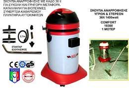 Ηλεκτρική σκούπα AXEL με ένα μοτέρ και κάδο 36lt COMFORT