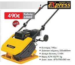Συμπιεστής εδάφους EXPRESS 63069