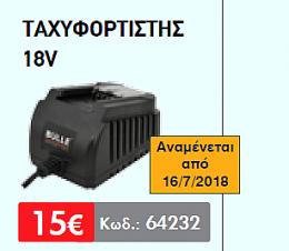 ΤΑΧΥΦΟΡΤΙΣΤΗΣ 18v