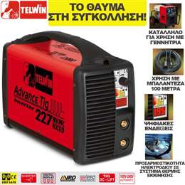 ΗΛΕΚΤΡΟΚΟΛΛΗΣΗ INVERTER TIG TELWIN ADVANCE 227 TIG MV PFC DC-LIFT VRD