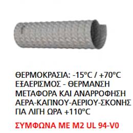 ΣΩΛΗΝΑΣ ΘΕΡΜΟΑΝΘΕΚΤΙΚΟΣ 50mm , 50m