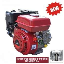 Bενζινοκινητήρας 16HP 4χρονος με μειωτήρα PLUS BK16 SE3