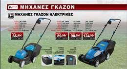 Μηχανή γκαζόν ηλεκτρική XL 1200