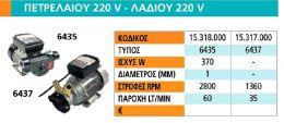 Αντλία γραναζωτή 220V 370 watt 60lit italy