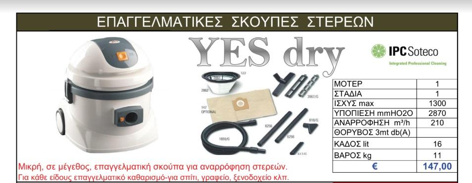 ΕΠΑΓΓΕΛΜΑΤΙΚΗ ΣΚΟΥΠΑ ΣΤΕΡΕΩΝ YES DRY